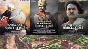 Kayamkulam Kochunni Featured 1