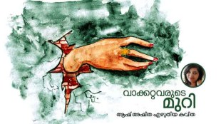 AASH ashitha,poem