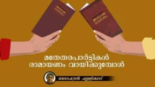 balachandran chullikkad writes about ramayanam,