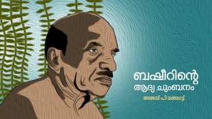 ajay p.mangattu ,memories,basheer