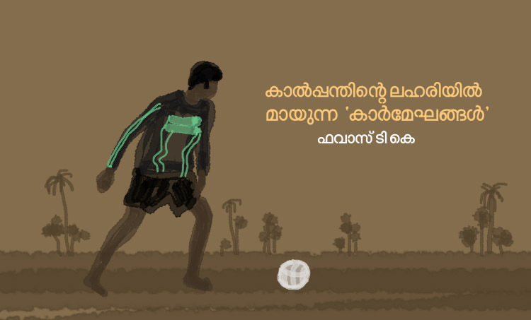 favas t.k,football,world cup, memories