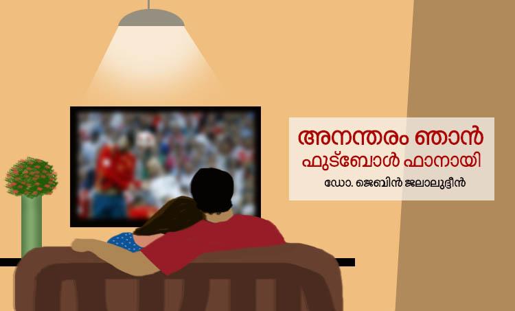 football,world cup, memories,dr.jabin jalaludheen