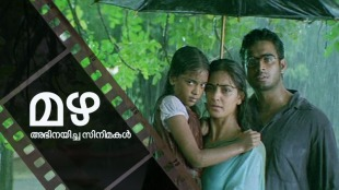 Kannathil Muthamittal Mazha Featured