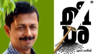 s hareesh novel meesha dc books