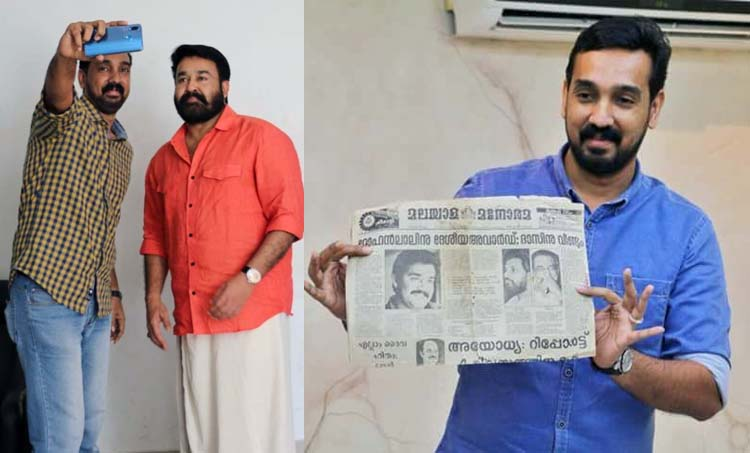 Mohanlal Fan gifts him newsaper cutting carrying his debut national award announcement