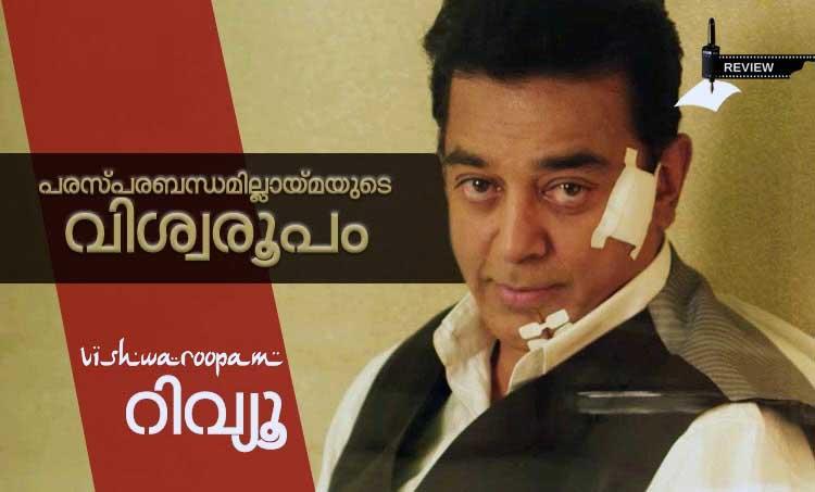 Vishwaroopam 2 movie review Kamal Haasan