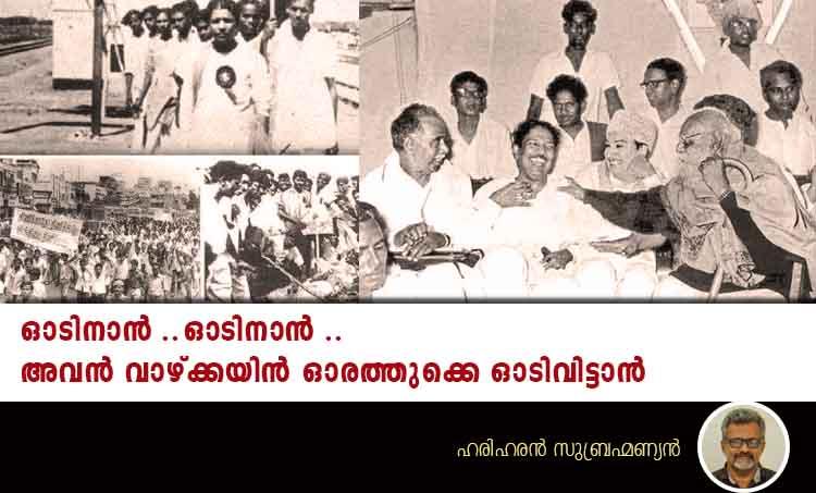 karunanidhi died