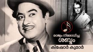 Kishore Kumar Malayalam song Birth Anniversary Emergency