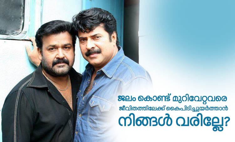 Kerala Floods: IMA Kerala Chapter Dr Sulfi Noohu appeals to Mammootty Mohanlal to help mental health team at rehabilitation centres