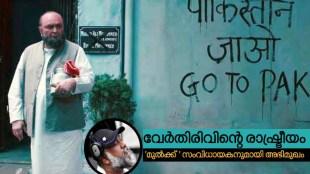 Interview with Mulk Director Anubhav Sinha