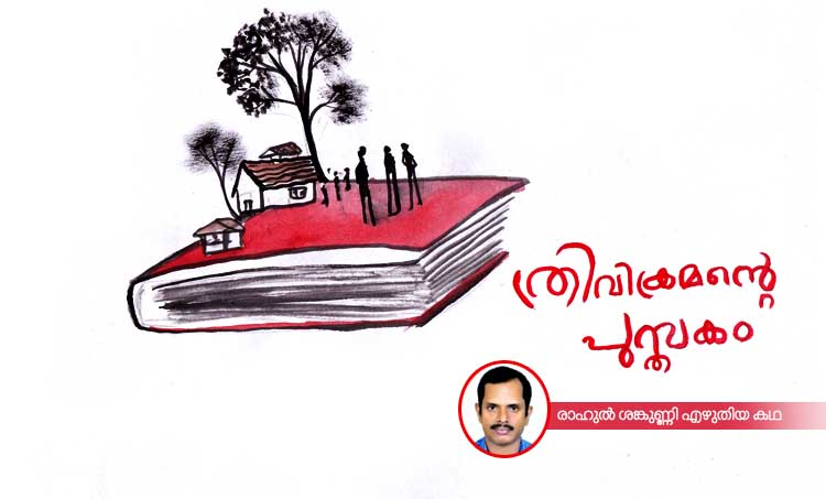 story, rahul shankunni,malayalam story
