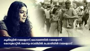 Resmi Satheesh Kerala Floods Namonnalle Nammalonnalle Song