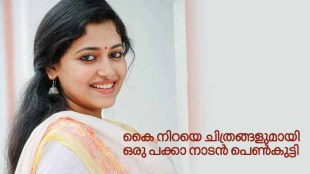 Anu Sithara interview Mammootty Oru Kuttanadan Blog Biju Menon Padayottam