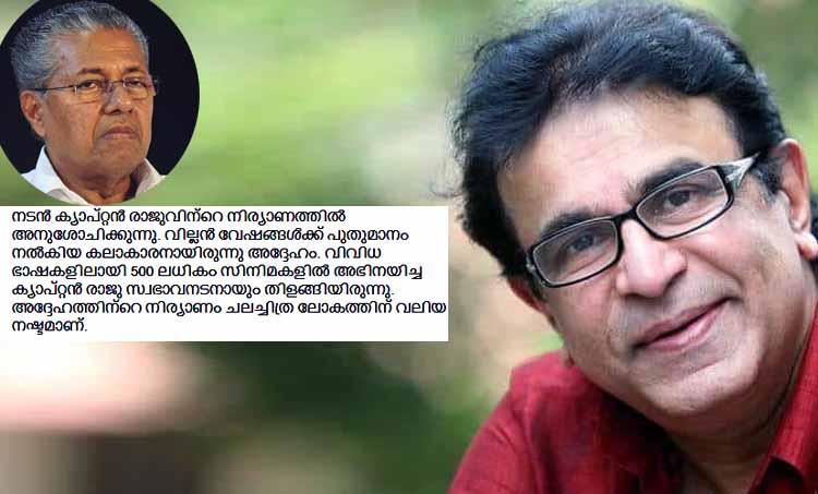 Chief Minister Pinarayi Vijayan condoles death of actor Captain Raju