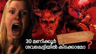 coffin challenge,