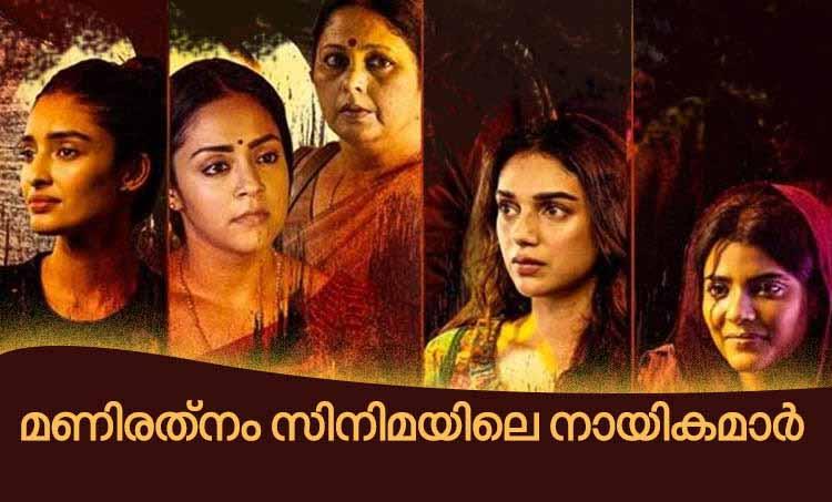 Maniratnam Chekka Chivantha Vaanam heroines Jyotika Aishwarya Rajesh Aditi Rao Hydari Dayana Erappa