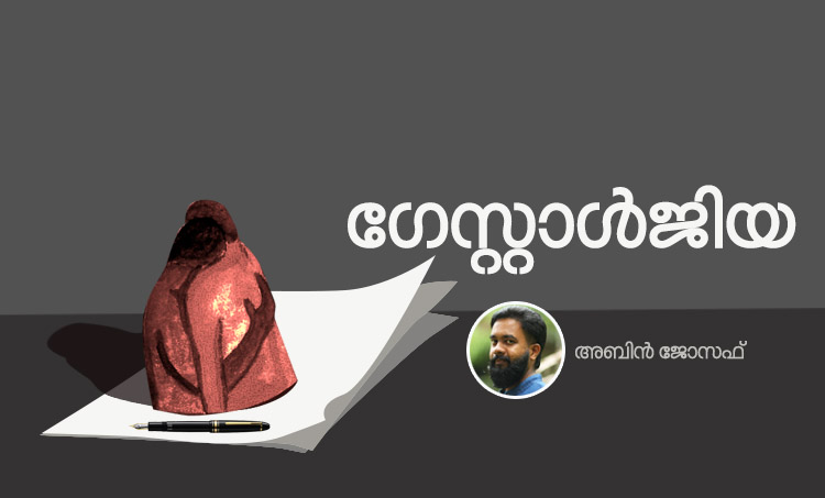 abin joseph, memories,malayalam writer