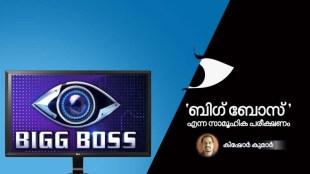 bigg boss tv show, kishor kumar