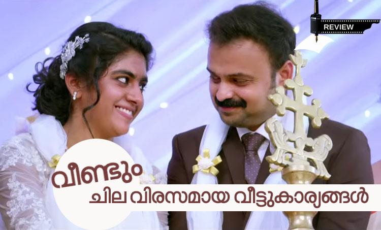 mangalyam thanthunanena,film review,kunchako boban