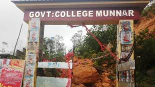 munnar government college landslide
