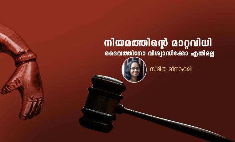 sabarimala supreme court judgement