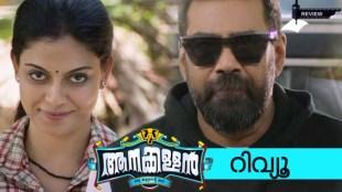 Aanakallan Malayalam Movie Review
