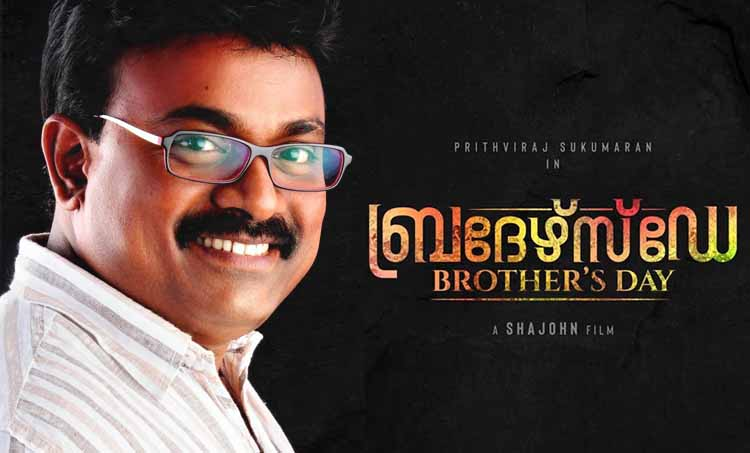 Kalabhavan Shajon turns director with Prithviraj starrer Brothers Day