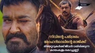 Kayamkulam Kochunni Review