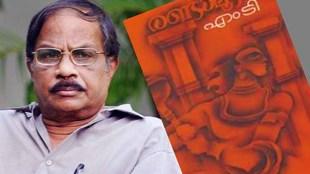 MT Vasudevan Nair Mohanal Randamoozham Shrikumar Menon