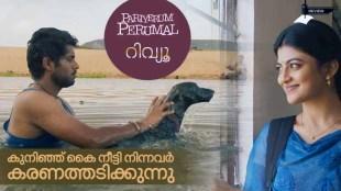 Pariyerum Perumal Film Review