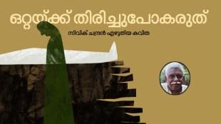 civic chandran, poem, malayalam poem