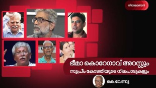 bhima koregaon, activists,k venu,