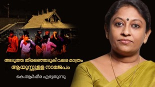 meera on sabarimala