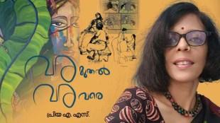 priya as, malayalam writer
