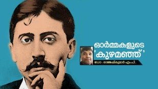 marcel proust ,letter to his neighbour,dr.rajesh kumar m. p