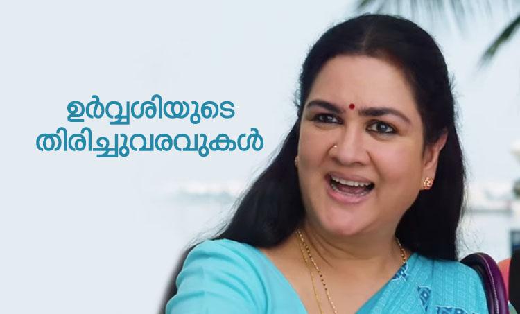 Actor Urvashi