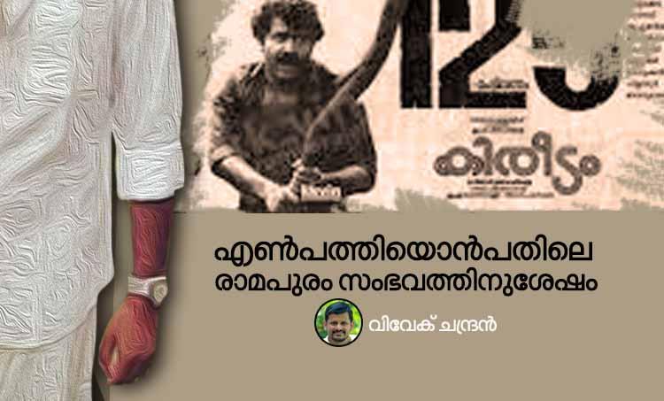 kireedam ,malayalam film, memories,vivek chandran,writer