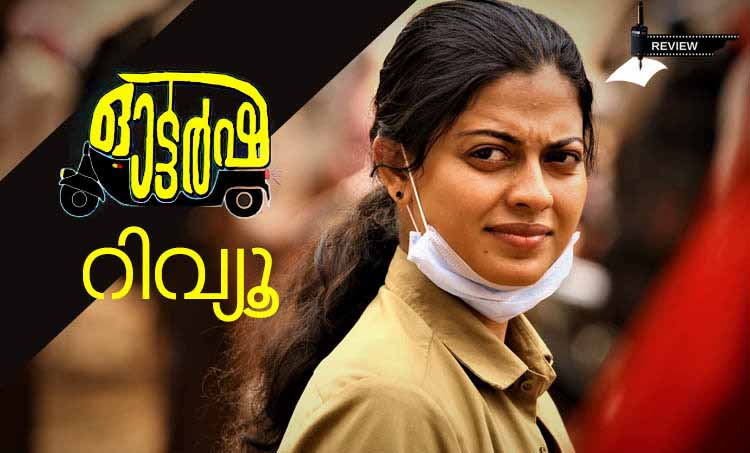 Autorsha malayalam movie review