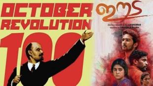 Eeda B Ajith Kumar DVD release