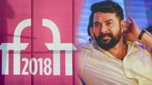 IFFI 2018 Malayalam actor Mammootty to be the Chief Guest for closing ceremony