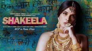 Shakeela Film Starring Richa Chadha first look poster