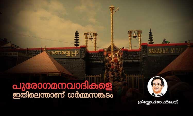 Sabarimala, Sabarimala temple, sabarimala verdict, sabarimala protests, sabarimala temple entry, supreme court on sabarimala, bjp, congress, iemalayalm,Christophe Jaffrelot,