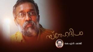 Memories, artist, Malayalam Writer, gireesh, gireesh kumar, kn shaji,