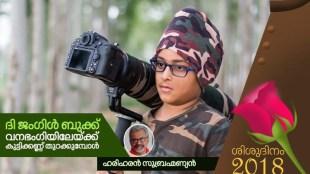 arshdeep, photographer