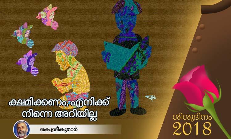 k sreekumar, childrens day