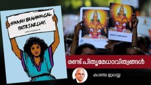 brahmanical patriarchy, smash brahmanical patriarchy, jack dorsey poster, jack dorsey india controversy,Kancha Ilaiah, Kancha Ilaiah Shepherd,