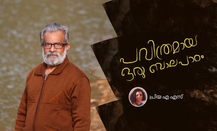 priya a s , p. balachandran,memories
