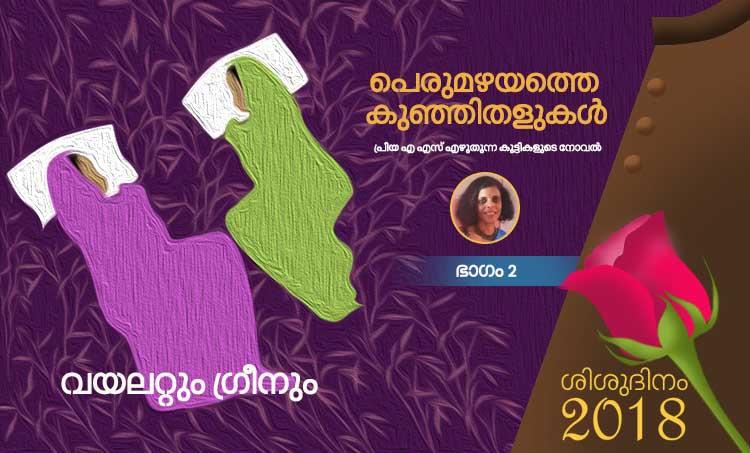 priya as novel