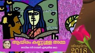 radhika c. nair, story