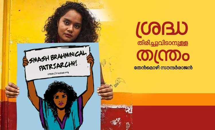 Brahminical Patriachy post row, Thenmozhi Soundararajan, Brahminical patriarchy, Brahminical poster row, jack dorsey